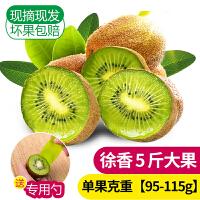 【陕西馆】眉县徐香绿心猕猴桃5斤大果(单果重95-115g)