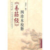 《易筋经》四珍本校释9787500938439 周伟良 人民体育出版社