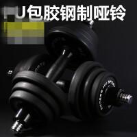 哑铃男士健身器材家用一对可拆卸15公斤20kg杠铃套装 磨砂黑包胶钢制哑铃