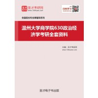 温州大学商学院630政治经济学考研全套资料