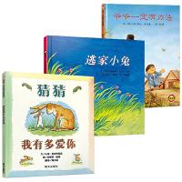 全套3册 猜猜我有多爱你 爷爷一定有办法 逃家小兔 绘本一年级 0-3-4-6-8岁儿童读物 小学课