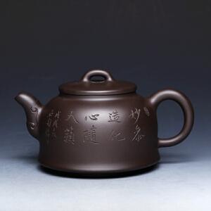 【玉带】 高级工艺美术师王玉芳制作 黑泥 400cc