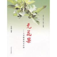 无花果--人类健康的守护神,乔洪明,山东大学出版社9787560744490