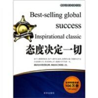 态度决定一切,张艳玲,京华出版社9787550201071