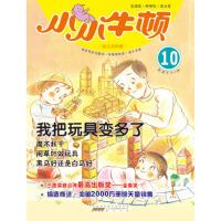 XM-29-(精美绘本)小小牛顿幼儿百科馆(全二册):10我把玩具变多了 (3-7岁)【1158】 台湾牛顿出版公司