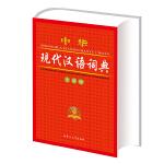 中华现代汉语词典(缩印本)