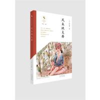 金骏马民族儿童文学精品---风来跳支舞