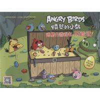 愤怒的小鸟观察力游戏书! 历险记