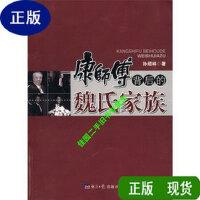 【二手旧书9成新】康师傅背后的魏氏家族 /孙绍林 著 经济日报