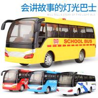 大号宝宝巴士校车客车旅游大巴公共汽车玩具模型儿童音乐玩具汽车