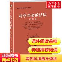 科学革命的结构(第4版) 北京大学出版社