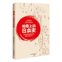 地图上的日本史(诙谐幽默的写作手法辅以珍稀地图,还原整个鲜活的日本历史。日本史学会会长汤重南教授隆重