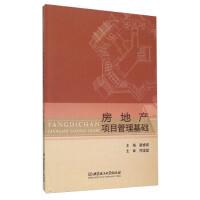 房地产项目管理基础 9787568210201 晏旖嫔 北京理工大学出版社