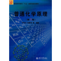 【旧书二手书8成新】普通化学原理第3版第三版 内容一致 印次 封面 *不同 统一售价 随机发货