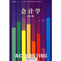 【旧书二手书8成新】会计学第二版第2版 王虹 经济管理出版社 9787509606223