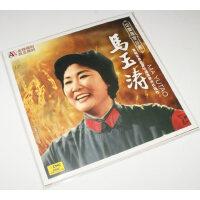 正版中唱经典 马玉涛 lp黑胶唱片 留声机黑胶大碟老唱片12寸LP