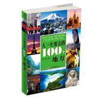【新书店正版】人一生要去的100个地方 陆芳,肖航 万卷出版公司