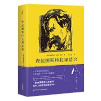 查拉图斯特拉如是说 尼采 弗里德里希威廉尼采的书全集 哲学书美学 散文人生大智慧哲学思想 外国哲学美学入门心理学 西方百
