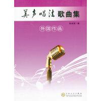 美声唱法歌曲集(外国作品)