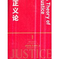 正义论(精装珍藏版)
