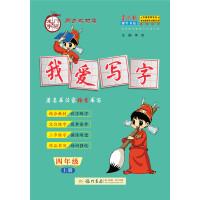 黄冈小状元我爱写字四年级上册2019年秋季