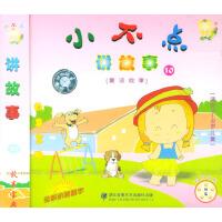 小不点讲故事(10)童话故事(VCD)适合0-9岁儿童