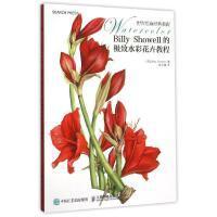 世界绘画经典教程:Billy Showell的极致水彩花卉教程 (英)肖薇尔