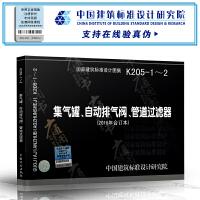 【广通图书】16CK208 装配式室内管道支吊架的选用与安装 参考图集 暖通空调专业图集 国家建筑标准设计 中国建筑标