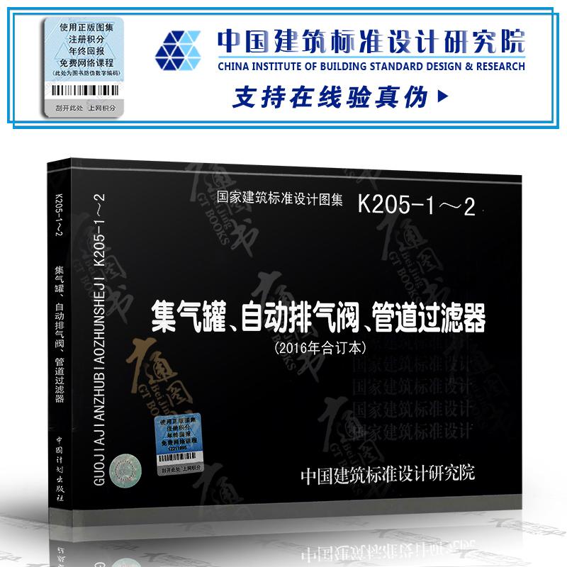 【广通图书】16CK208 装配式室内管道支吊架的选用与安装 参考图集 暖通空调专业图集 国家建筑标准设计 中国建筑标准设计研究院编写