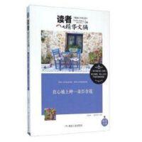 在心墙上种一朵百合花/陈晓辉 畅销书籍 正版 散文