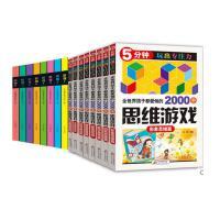 5分钟玩出专注力全世界孩子都爱做的2000个思维游戏(全8册)+全套8册 正版畅销 数独书籍 每个聪明人都在玩的益智游