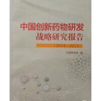 正版现货-2014-2015中国创新药物研发战略研究报告