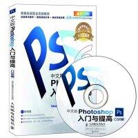 photoshop教程书 ps书籍完全自学 零基础 photoshop cs6软件教程 p图教材教程书全套教学书 ps