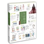 城市绘本 东京散步:和喜欢的人共赏东京 铃木智子(日),黄雪琴 湖北美术出版社