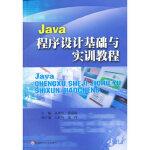 Java程序设计基础与实训教程,向劲松,韩最蛟,西南财经大学出版社9787550411067