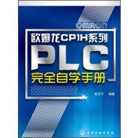【新华书店 品质无忧】欧姆龙CP1H系列-PLC完全自学手册陈忠平 著化学工业出版社9787122169976