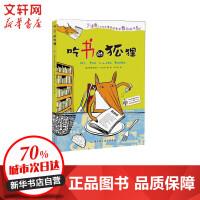 吃书的狐狸 北京科学技术出版社
