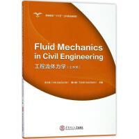 工程流体力学:土木类(英文)FLUID MECHANICS IN CIVIL ENGINEERING/尹小玲 华南理工