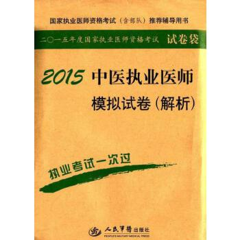 2015中医执业医师模拟试卷(解析) 正版 马葳,高晓玲   9787509181706