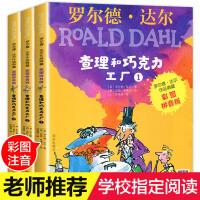 全3册查理和巧克力工厂 彩绘注音版罗尔德・达尔作品典藏6-12岁小学生课外阅读书籍一二三年级儿童读物带拼音童话故事书