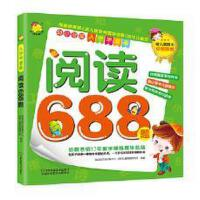 幼小衔接 阅读688题 正版 金启迪学前教育中心 灵智儿童智能研究所 9787558017216