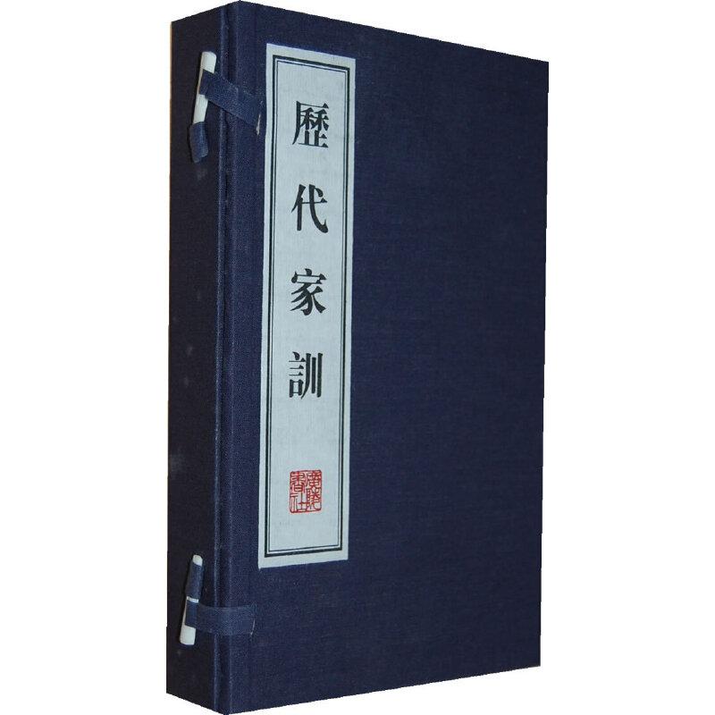 历代家训(文化丛书系列 线装)