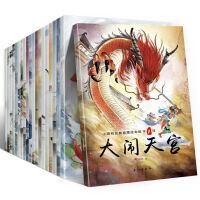 中国神话故事注音版全集20册3-6岁儿童书籍绘本阅读丛书童话故事书精选古代经典动画大闹天宫
