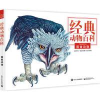 经典动物百科猎食动物 儿童百科全书 幼儿科普故事图画书籍
