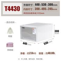 天马收纳箱抽屉式塑料收纳盒大号家用衣服内衣整理箱衣柜收纳柜子 T4430 支持滑轮安装 象牙白
