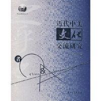 近代中美文化交流研究,梁碧莹,中山大学出版社9787306032874