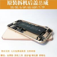适用苹果6代6S6P拆机后盖 7代7p后壳iphone6/6splus边框总成后壳