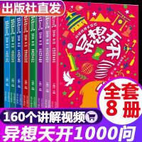 ��想天�_1000����� 正版全套8��6-9-15�q�和��n外��x科普百科���籍三年�的科�W游�虼蟀倏迫���大全四五六年�小�W