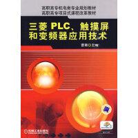 三菱PLC触摸屏和变频器应用技术