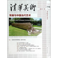清华美术卷16――策展与中国当代艺术